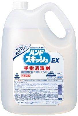 【業務用 手指消毒剤】ハンドスキッシュEX 4.5L(花王プロフェッショナルシリーズ) [指定医薬部外品](5セット)