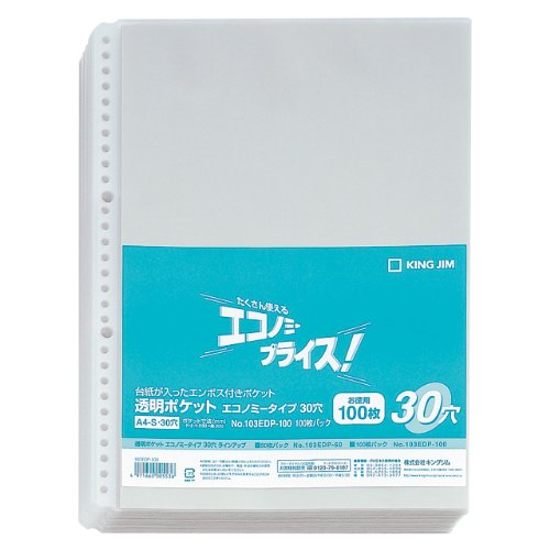 【送料無料・単価1125円・10セット】キングジム 透明ポケット エコノミー 103EDP-100 A4S 30穴 100枚(10セット)