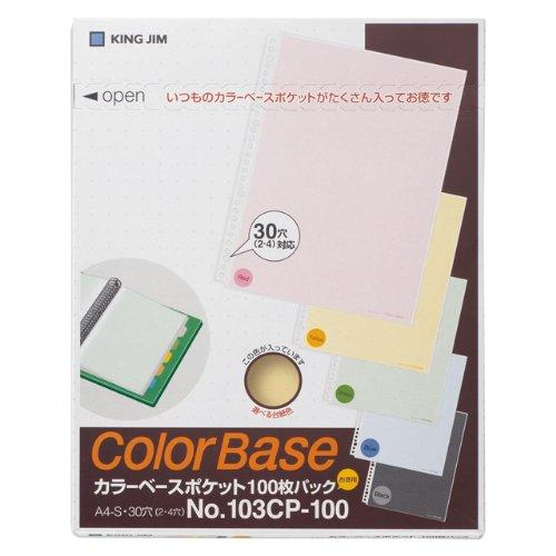 【送料無料・単価1805円・10セット】キングジム カラーベースポケット 103CP-100 A4S 100枚 黄(10セット)