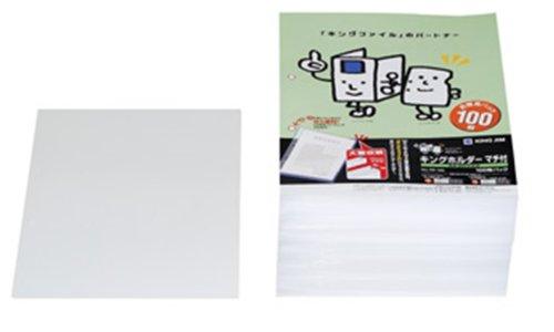 【送料無料・単価2813円・10セット】キングジム キングホルダー 100枚パック A4S マチ付 781-100(10セット)