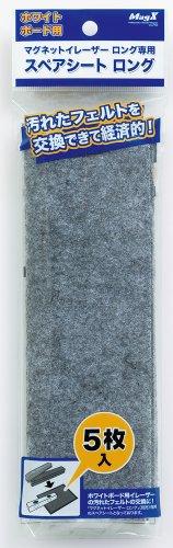 【単価292円・60セット】マグエックス マグネットイレーザー ロング用スペアシート 5枚入 MMRE-L-R5(60セット)