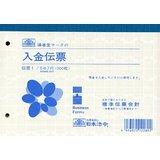 日本法令 伝票1 デンピヨウ1 4976075122892 日本法令 伝票1 デンピヨウ1