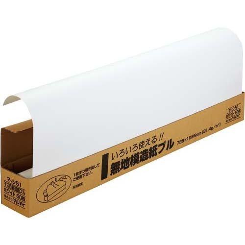 マルアイ 無地模造紙プル ホワイト 50枚 マ-シ51(5セット)