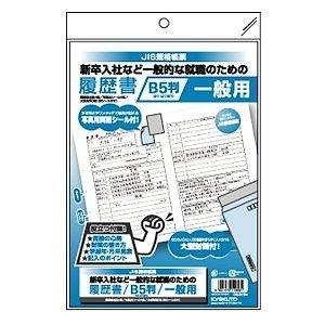 キョクトウ resume paper for the 品質保証 public OSJ01B4 送料無料 480セット 一般用 商舗 単価105円 履歴書用紙 OSJ01B4