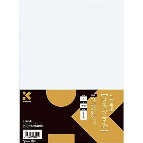 Common Japanese 交換無料 bamboo kana standard 国内正規総代理店アイテム size paper spring is 単価210円 はるがすみ 240セット LA3-1 仮名半紙 くれ竹 corner LA3-1 送料無料