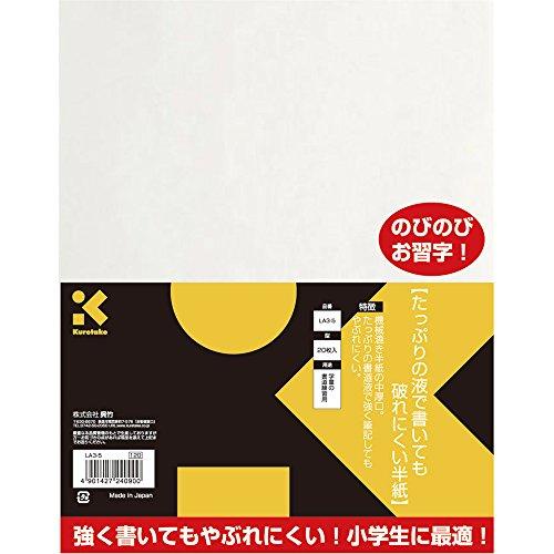 メイルオーダー It is 低価格化 stake standard size Japanese paper 20 マイイリ LA3-5 for 600セット a くれ竹 送料無料 単価84円 破れにくい半紙20マイイリ bamboo LA3-5 common tear