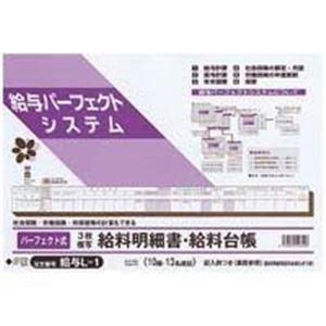 日本法令 給与 L-1 キユウヨ L-1(5セット)