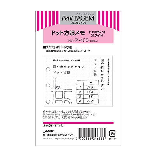 Japan Management Association dot squares refill memo entering 100 pieces mini-6 日本能率協会 P450 一部予約 ミニ6サイズ 格安店 230セット 単価225円 size 100枚入り 送料無料 ドット方眼リフィルメモ P450