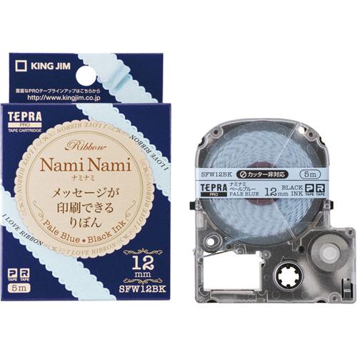 キングジム テプラPRO テープカートリッジ りぼん ナミナミ ペールブルー SFW12BK (10セット)