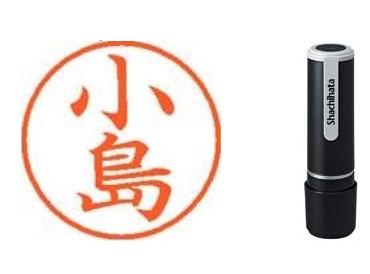 【963円×10セット】シヤチハタ ネーム9 既製 小島 (10セット)