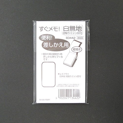 Daigo immediate memo update refill plain fabric B3442 ダイゴー ブランド品 単価210円 激安通販販売 B3442 無地 すぐメモ差替リフィル 240セット 送料無料