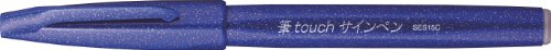 <title>Pentel writing brush touch felt pen small characters blue nothing SES15C-C ●日本正規品● 送料無料 単価96円 530セット ぺんてる 筆touchサインペン 細字 ブルー 1本 SES15C-C</title>