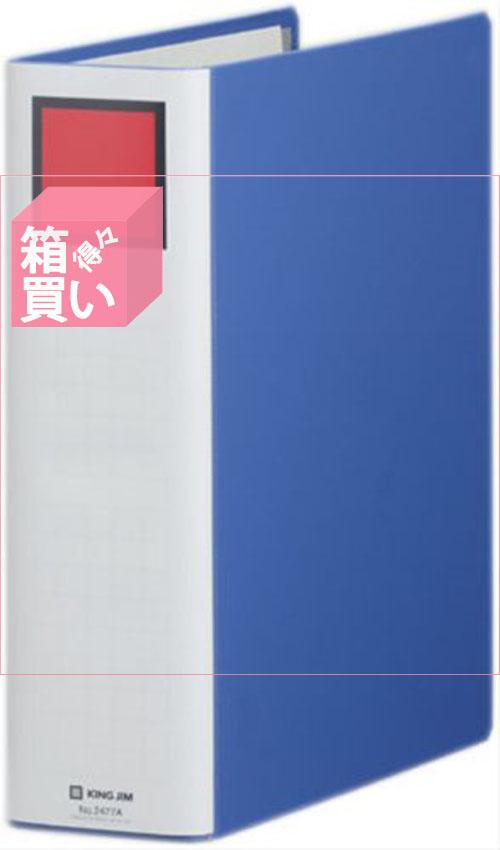 【送料無料・単価627円・90セット】キングジム キングファイル A4 タテ 700枚収納 両開き 2477A 青(90セット)