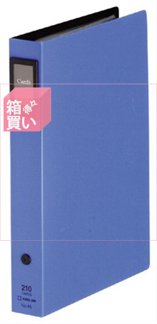 【送料無料・単価369円・120セット】キングジム カードホルダー カーズ 差替式 45 青(120セット)