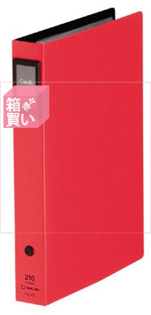 【送料無料・単価369円・120セット】キングジム カードホルダー カーズ 差替式 45 赤(120セット)
