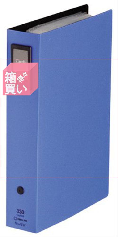 【送料無料・単価471円・120セット】キングジム カードホルダー カーズ 差替式 45W 青(120セット)