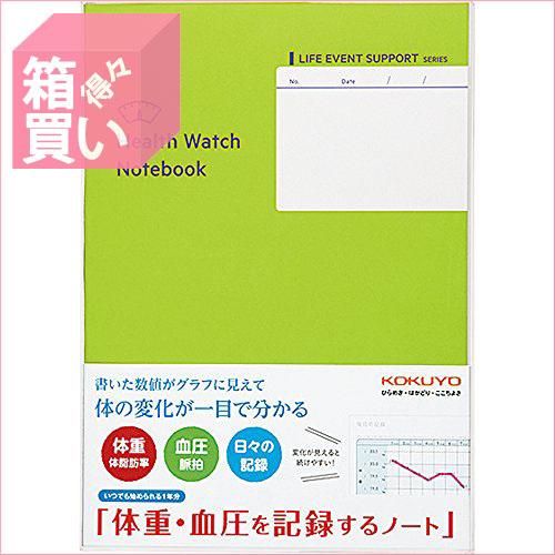 【箱買い商品 / 一箱160セット】KOKUYO(コクヨ)体重血圧を記録ノート LES-H103 (納期優先の為単品詰合せの場合が御座います)