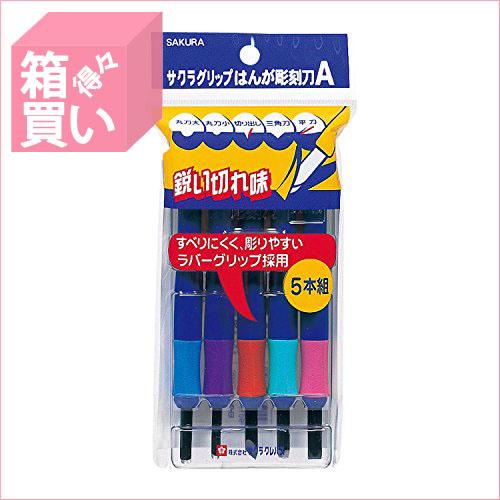 【箱買い商品 / 一箱120セット】サクラ はんが彫刻刀A5本 EHT-5A (納期優先の為単品詰合せの場合が御座います)