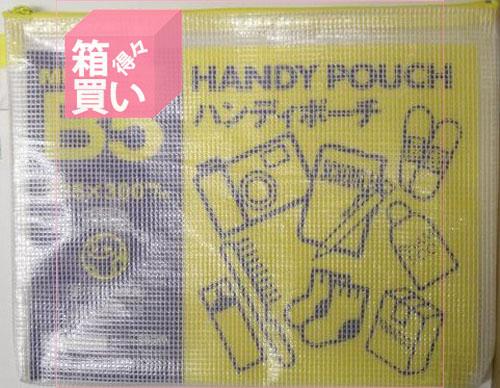 【箱買い商品 / 一箱200セット】スガタ ハンディーポーチB5 HP305YE (納期優先の為単品詰合せの場合が御座います)