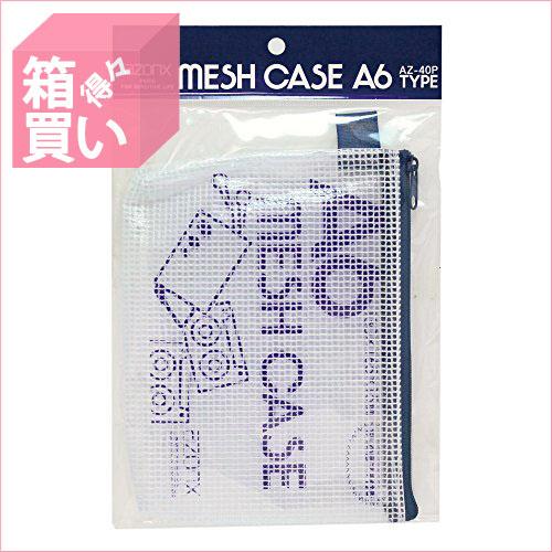 【箱買い商品 / 一箱200セット】セキセイ メッシュケースA6Pブルー AZ-40P-10 (納期優先の為単品詰合せの場合が御座います)