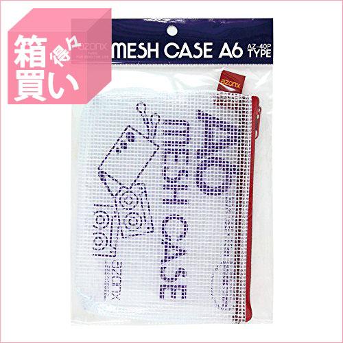 【箱買い商品 / 一箱200セット】セキセイ メッシュケースA6Pレッド AZ-40P-20 (納期優先の為単品詰合せの場合が御座います)