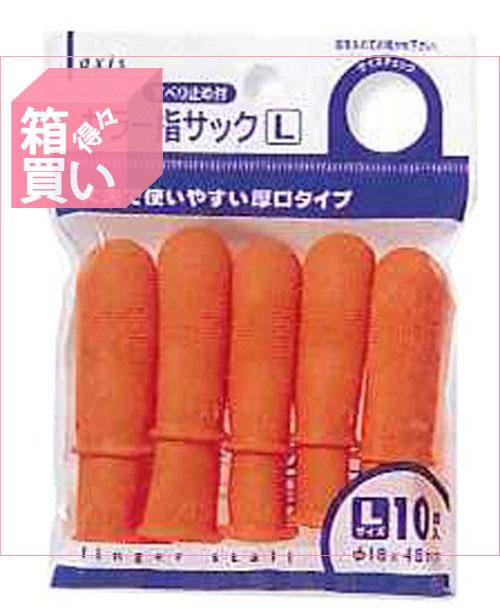 【箱買い商品 / 一箱400セット】デビカ カラー指サックL10 061635 (納期優先の為単品詰合せの場合が御座います)
