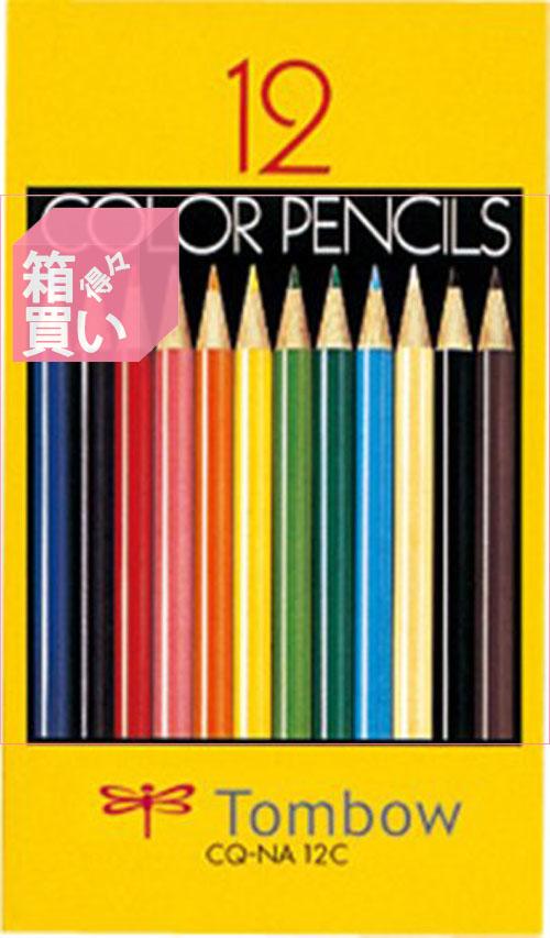 【箱買い商品 / 一箱120セット】トンボ 色鉛筆12色 CQ-NA12C (納期優先の為単品詰合せの場合が御座います)