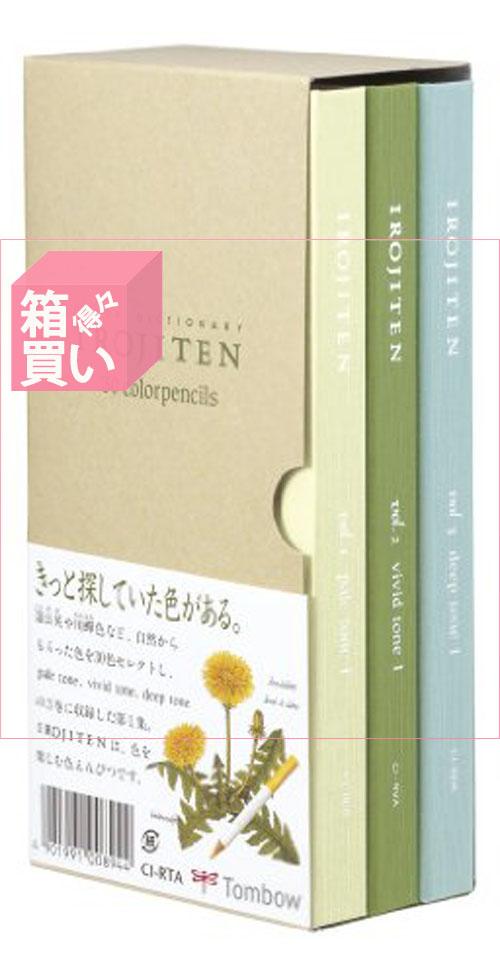 【箱買い商品 / 一箱40セット】トンボ 色辞典第一集30ショク CI-RTA (納期優先の為単品詰合せの場合が御座います)