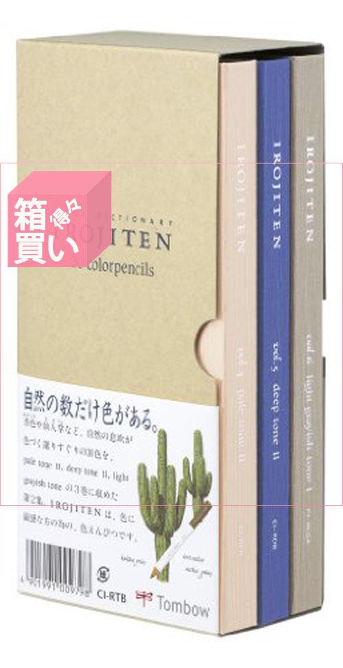 【箱買い商品 / 一箱40セット】トンボ 色辞典第二集30ショク CI-RTB (納期優先の為単品詰合せの場合が御座います)