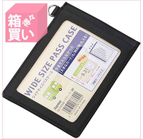 【箱買い商品 / 一箱200セット】レイメイ パスケース ブラック GLP850B (納期優先の為単品詰合せの場合が御座います)