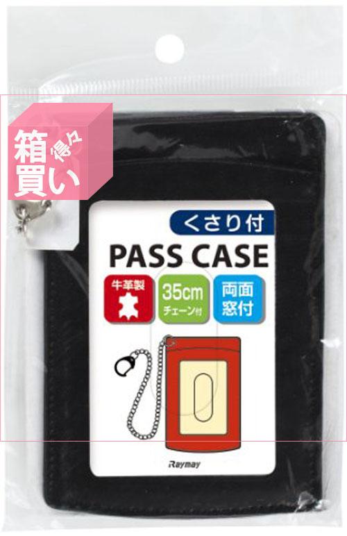 【箱買い商品 / 一箱200セット】レイメイ/鎖付き単パスGLP9005B/ (納期優先の為単品詰合せの場合が御座います)