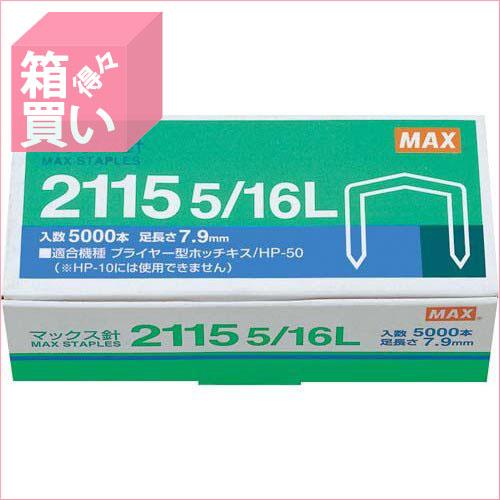 【箱買い商品 / 一箱100セット】ボステッチ/針STCR2115 5/16L/4 (納期優先の為単品詰合せの場合が御座います)