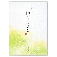 Green letter paper flower Asagi 4902805911573 240セット 便箋花あさぎ 送料無料 単価210円 価格 交渉 送料無料 格安SALEスタート ミドリ