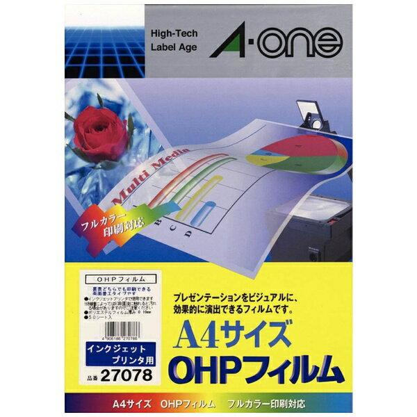 OHPフィルム インクジェットプリンタ用A4判 ノーカット 50枚