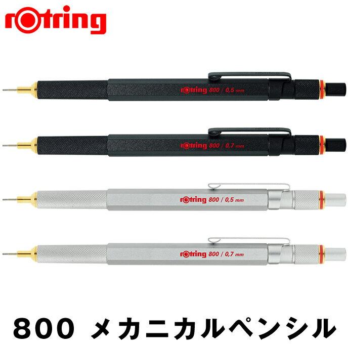 ロットリング ROTRING 800 メカニカルペンシル ブラック/シルバー 0.5mm/0.7mm