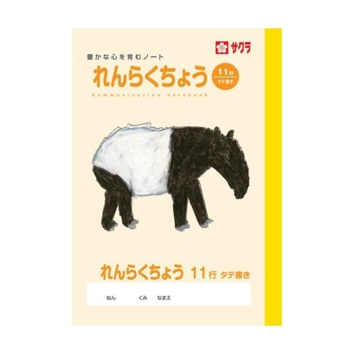 Cherry tree notebook communication A5 11 送料無料 連絡A5 450セット 35%OFF 特価 学習帳 11行 サクラ 単価112円