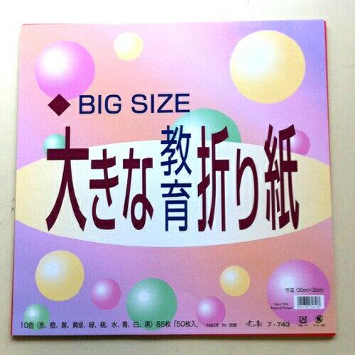【単価389円・40セット】京の象 大きな教育折紙 30cm角 7743(40セット)