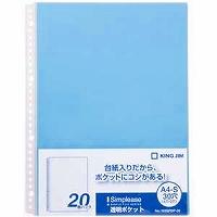 【送料無料・単価209円・250セット】キングジム A4透明ポケット シンプリーズ 20枚入り 103SPDP-20 青(250セット)