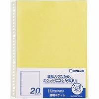 【送料無料・単価209円・250セット】キングジム A4透明ポケット シンプリーズ 20枚入り 103SPDP-20 黄色(250セット)
