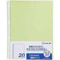 【送料無料・単価209円・250セット】キングジム A4透明ポケット シンプリーズ 20枚入り 103SPDP-20 黄緑(250セット)