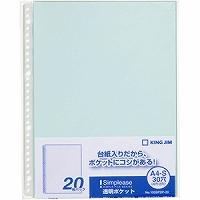 【送料無料・単価209円・250セット】キングジム A4透明ポケット シンプリーズ 20枚入り 103SPDP-20 水色(250セット)