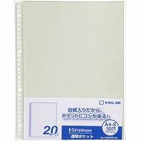 【送料無料・単価209円・250セット】キングジム A4透明ポケット シンプリーズ 20枚入り 103SPDP-20 グレー(250セット)