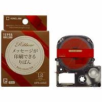 【箱買い商品 / 一箱120セット】キング テープカートリッジリボンレッド SFR12RZ (納期優先の為単品詰合せの場合が御座います)