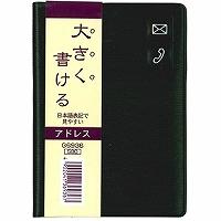 【箱買い商品 / 一箱180セット】ダイゴー ポケットアドレス G6936 (納期優先の為単品詰合せの場合が御座います)