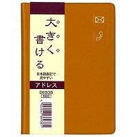 【単価421円・180セット】ダイゴー ポケットアドレス ベージュ G6938(180セット)