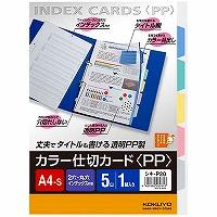 【送料無料・単価133円・480セット】コクヨ/カラー仕切カードA4S 4901480202853(480セット)
