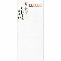 【箱買い商品 / 一箱360セット】エヌビー 高級封筒テガミッテウレシイ 5601202 (納期優先の為単品詰合せの場合が御座います)