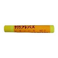 【箱買い商品 / 一箱1600セット】サクラ クレパス太巻レモン LPバラ#2 (納期優先の為単品詰合せの場合が御座います)