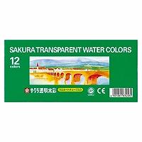【単価1190円・120セット】サクラクレパス 絵の具 透明水彩 12色 OW12
