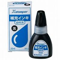 【単価356円・440セット】シヤチハタ Xスタンパー 染料系インキ XR-2N 20ml 黒